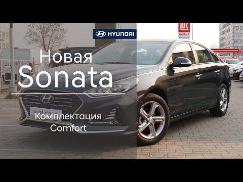 Новая Hyundai Sonata 2017 года комплектация Comfort