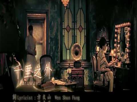 周杰倫 千里之外 高清版 Jay Chou Faraway HD - YouTube