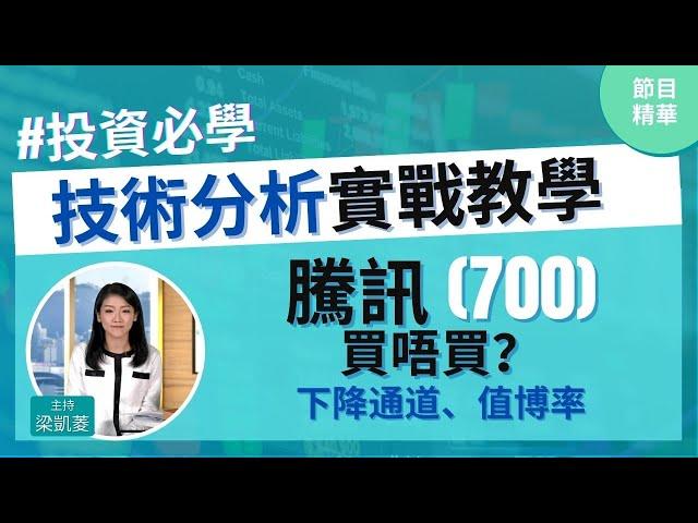 中❗️騰訊買唔買?必睇📣買賣前先衡量值博率‼️教新嘢🥳畫下降通道