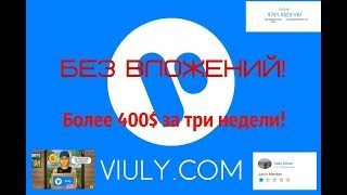 Viuly - обзор видео платформы. Заработок более 400$ за три недели|платформы для заработка на автомате