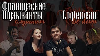 Download Французские музыканты слушают Loqiemean - Быть Дауном Mp3 and Videos