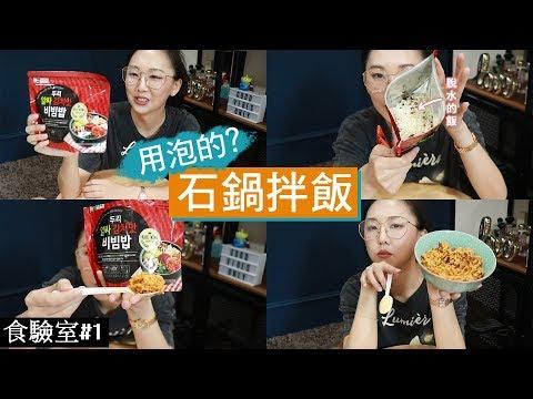 食驗室#1 韓式石鍋拌飯也能用泡的? 吃起來是什麼口感🤨