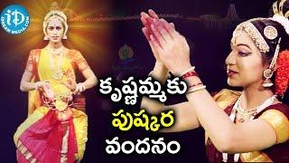 Krishna Pushkaralu 2016 Special Song - Namo Krishna Veni Song | Krishnamma Pushkara Vandanam