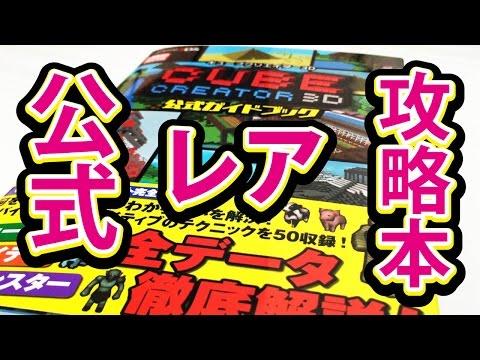 【キューブクリエイター3D】 3DS 公式ガイドブック 入手 解説