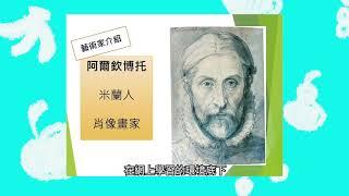 Publication Date: 2021-02-19 | Video Title: 【香港視覺藝術教育節2020】本地網上教學回顧展影片