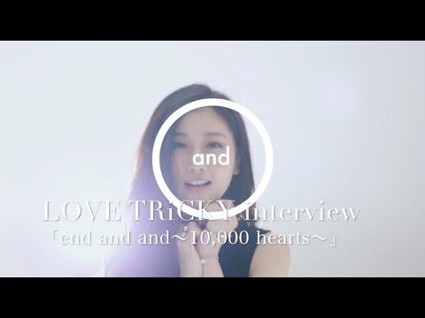 大塚 愛 / 「end and and〜10,000 hearts〜」INTERVIEW『LOVE TRiCKY』(10/10end and and〜10,000 hearts〜