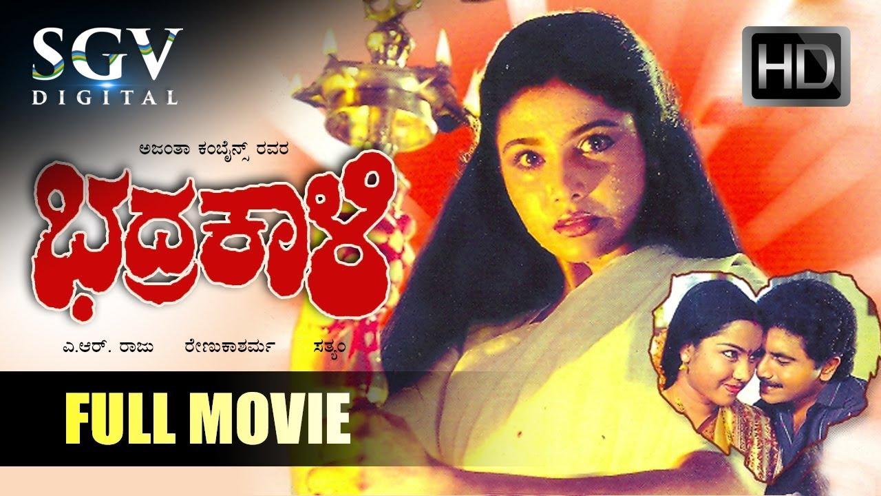 bhadra kannada movie