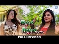 BYE BYE - Divya Chaudhary | Full VIDEO SONG | New Gujarati Song 2018 | RDC Gujarati