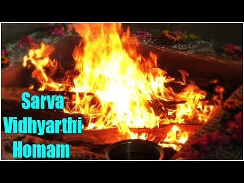 ஸர்வ வித்யார்த்தி ஹோமம்