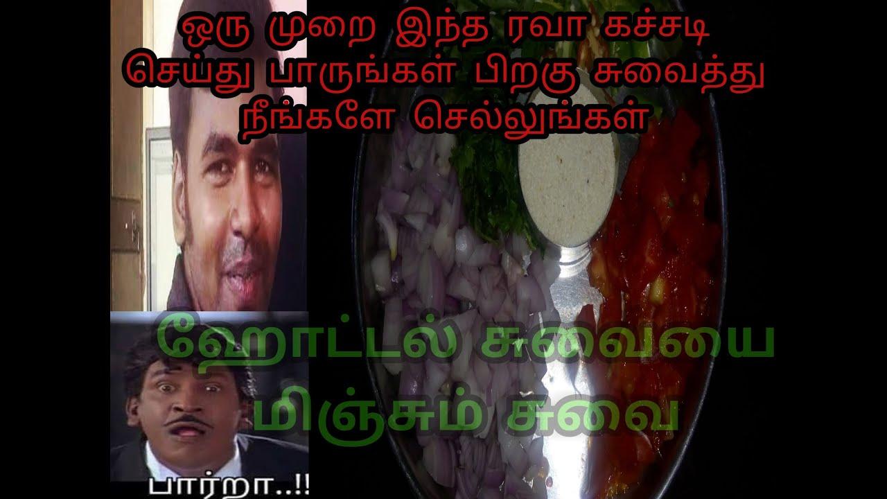 |kichadi recipe in tamil| How to make rava kichadi|khichadi recipe|kichadi in tamil|tiffen in tamil|
