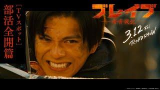 TVスポット「部活全開篇」【3.12 公開】映画『ブレイブ -群青戦記-』