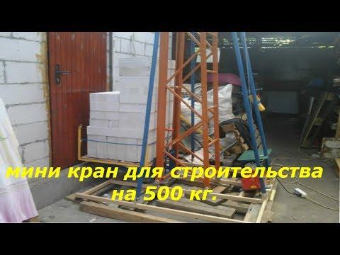 Мини-кран ,подъемник для стройки на 500 кг.Своими руками