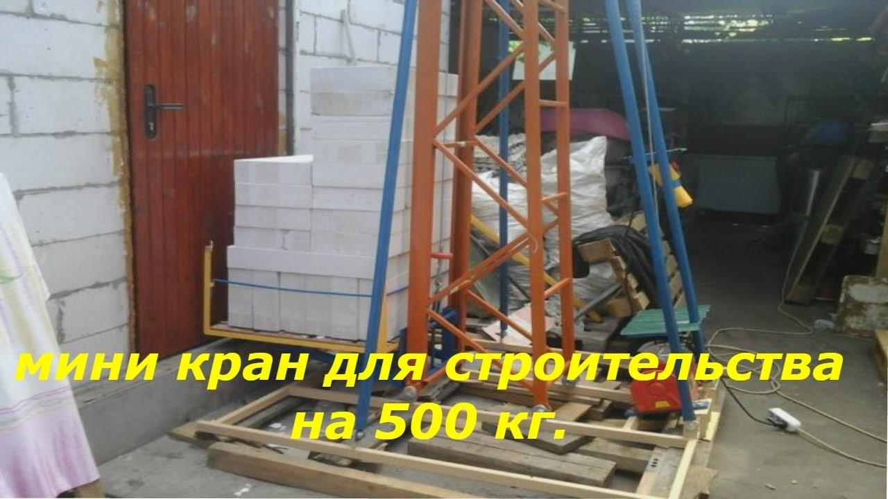 Кран 500 кг своими руками