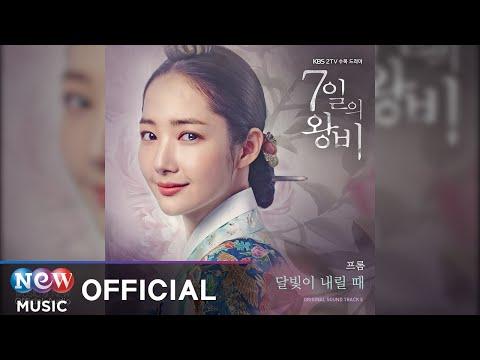 [7일의 왕비 OST] Fromm(프롬) - When the Moonlight Shines on You(달빛이 내릴 때) (Official Audio)
