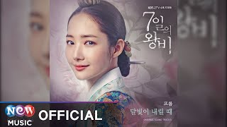 [7일의 왕비 ost] fromm(프롬) - when the moonlight shines on you(달빛이 내릴 때) (official audio)