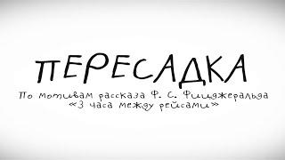 фильм Пересадка / Мелодрама