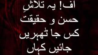 Rah e Talab Mein Kon Kisi Ka راہِ طلب میں کون کسی کا