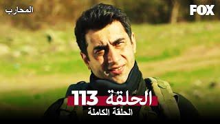 المحارب الحلقة 113 كاملة Savaşçı