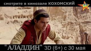 """""""Аладдин"""" 3D в кинозале КОХОМСКИЙ (""""2К"""") с 30 мая"""
