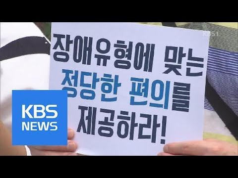 공증까지 요구…금융 서비스, 장애인에게는 '문턱' / KBS뉴스(News)