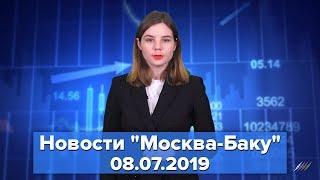 """Смотреть видео Где будут собирать российские КАМАЗы? Новости """"Москва-Баку"""" 8 июля онлайн"""