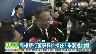 高雄銀行慶富案專案報告 韓國瑜出席 | 華視新聞 20190425