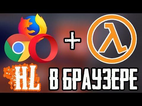 видео: HALF-LIFE  В БРАУЗЕРЕ!