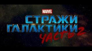 Стражи Галактики.2 - Интересное  о фильме(2017)