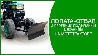 Лопата-відвал і фронтальний підьомний механізм на мототракторе