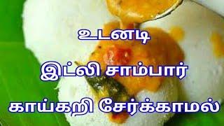 உடனடி இட்லி தோசை சாம்பார் | sambar without vegetables | sambar recipe in tamil