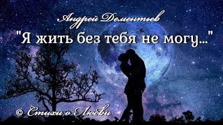 Я жить без тебя не могу! Сильно о настоящей любви