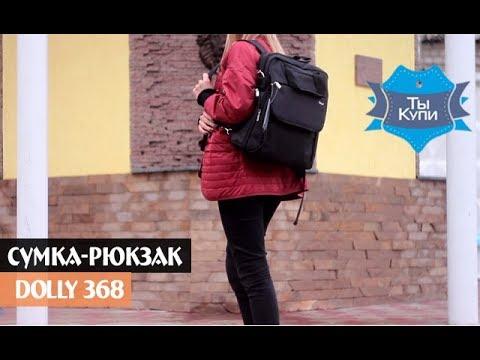 сумки через плечо молодежные - YouTube