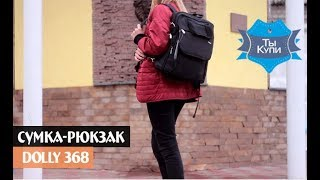 Молодежная сумка-рюкзак из ткани Dolly 368 купить в Украине. Обзор