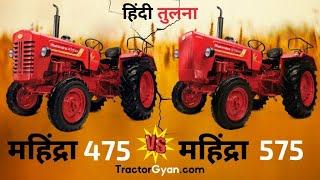 MAHINDRA 575DI vs MAHINDRA 475DI Tractor Comparison Review India 2019 महिंद्रा 575 बनाम महिंद्रा 475