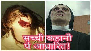 Veronica Movie Review | क्या ये सचमुच दुनिया की सबसे डरावनी फिल्म है?