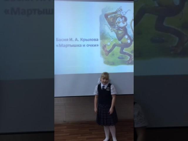 Изображение предпросмотра прочтения – ВарвараУшаковских читает произведение «Мартышка и очки» И.А.Крылова