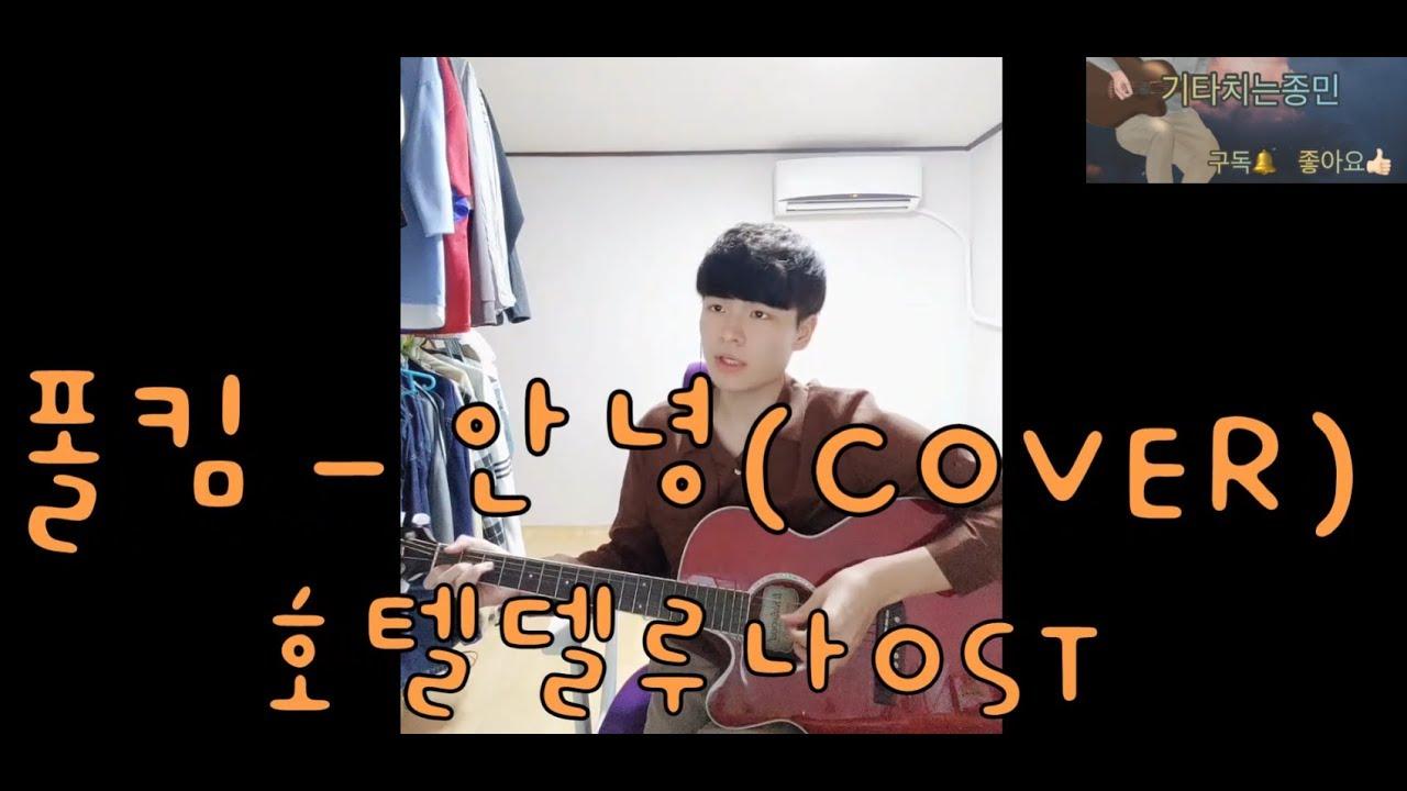 폴킴 - 안녕(COVER)호텔델루나 OST
