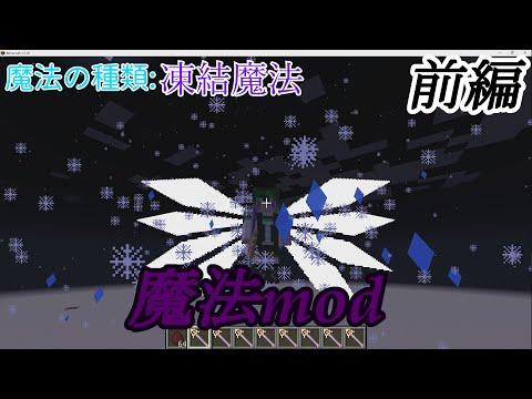 【マインクラフト】mod紹介 魔法mod!