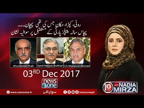 10pm With Nadia Mirza - 03-December-2017 - News One