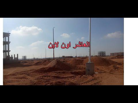 جولة بالفيديو فى الحى 30 بالعاشر من رمضان