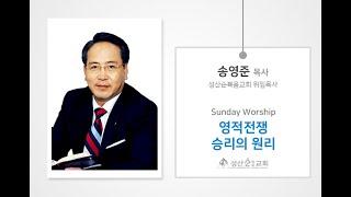 영적전쟁 승리의 원리 / 송영준 목사 / 성산순복음교회 주일말씀 / 2020-06-28