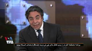 Gambar cover بخشی از «صفحه آخر» مترجم خمینی و مذاکره کننده سری نظام مفسد بزرگ اقتصادی شد