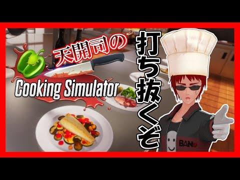 【Cooking Simulator】ピ ス ト ル 天 開【にじさんじネットワーク】