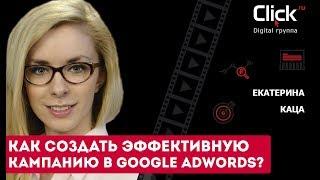 Как создать эффективную рекламную кампанию в Google Adwords? Эффективная кампания Adwords.(, 2017-08-16T09:00:01.000Z)