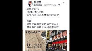 釣蝦 介紹 非常愛釣蝦 社長送天平 釣具行分享20190427