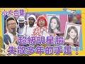 【小大合集】失散多年的手足!超級明星臉