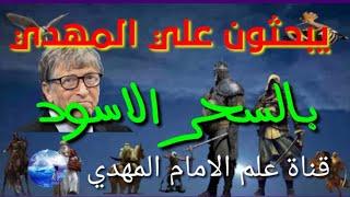 #يبحثون علي الامام المهدي بالسحر الاسود   IsIamic Guidance