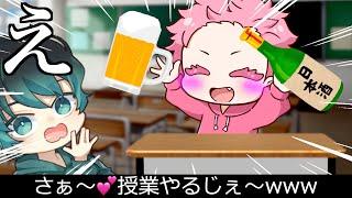 【あるある】もしも先生がベロベロに酔っていたらwww【こんな〇〇は嫌だ】