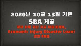 SBA가 한글로 답했다! #5. 경제 피해 재난 자금 …