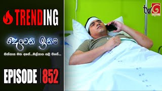 Deweni Inima | Episode 852 01st July 2020 Thumbnail
